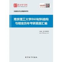 南京理工大学860材料结构与相变历年考研真题汇编