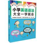 小学英语语法大全一学就会 中小学教辅 小学通用 英语 基础入门 词性家族 时态语态 句式结构9787500157458