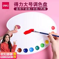 得力大号椭圆三线调色板加厚学生用水彩水粉国画丙烯颜料调色盘