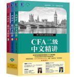 CFA二级辅导书 CFA2级核心考点详解CFA考试cfa教材培训书籍注册金融分析师考试CFA二级知识框架图