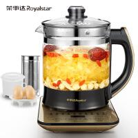 荣事达养生壶加厚玻璃家用全自动多功能煎中药壶2L升大容量煮茶器YSH20K