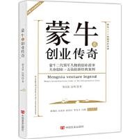 蒙牛系创业传奇 郭万富,汉明 9787517116806 中国言实出版社