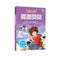 【二手旧书9成新】 《霹雳贝贝》 张之路 9787535461889 长江文艺出版社
