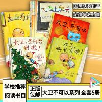 全套5册硬壳精装大卫系列 凯迪克银奖 大卫上学去不可以惹 麻烦大卫圣诞节到了快长大吧 2-3-6-8-9周岁少幼儿童早教