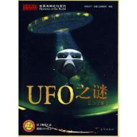 UFO之谜 传奇天下・未解之谜编委会 编著 京华出版社