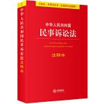 中华人民共和国民事诉讼法注释本(含最新司法解释)