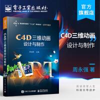 官方正版 C4D三维动画设计与制作 周永强 CINEMA 4D R19三维动画设计制作全流程 数字媒体应用技术技能书 电