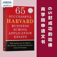 65 Successful Harvard Business School Application