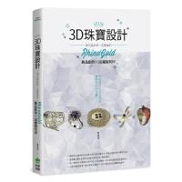 【预订】3D珠���O�:�F代�O���一定要��的RhinoGold�品��作�c3D�L�u列印