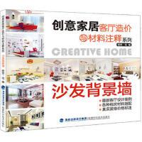 【二手旧书9成新】沙发背景墙-理想.宅-9787533543358 福建科技出版社