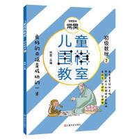 儿童围棋教室(初级教程二)