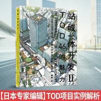 站城一体开发II TOD46的魅力 TOD项目实例解析 轨道交通车站上盖综合体建筑规划设计书籍