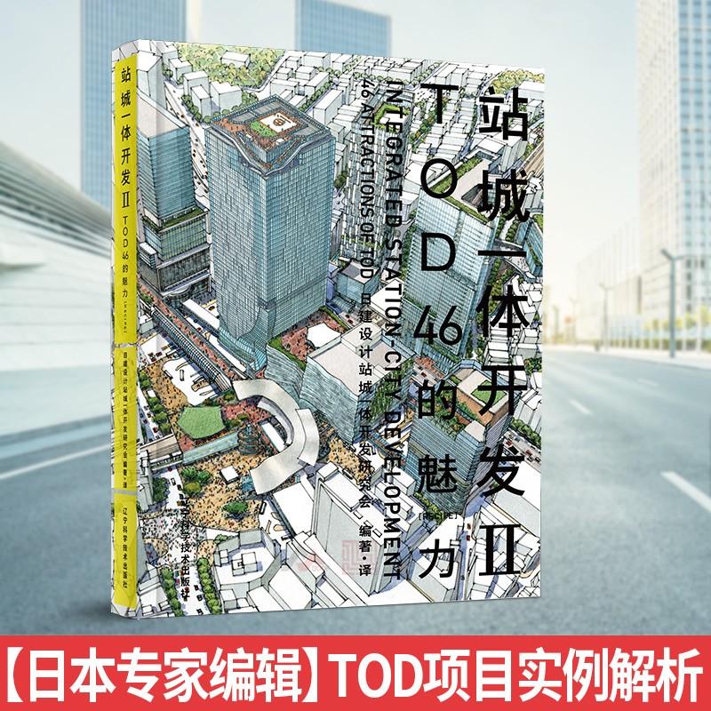 站城一体开发II TOD46的魅力 TOD项目实例解析 轨道交通车站上盖综合体建筑规划设计书籍 日本专家编辑/TOD项目实例解析