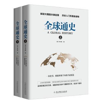 【正版现货】全球通史套装(上下) 韦尔斯 9787513909853 民主与建设出版社