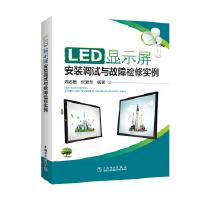 【全新直发】LED显示屏安装调试与故障检修实例 周志敏 纪爱华 9787519821791 中国电力出版社