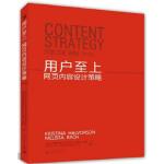 用户至上 网页内容设计策略(第2版)(双色)(美国专家的经验之作,为你的内容提供的策略)Kristina Halvor