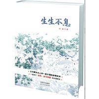 【正版新书直发】生生不息肖睿远方出版社9787555505273