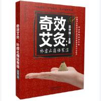 奇效艾灸:补虚止痛祛寒湿(汉竹) 吴中朝 江苏科学技术出版社 9787553780085