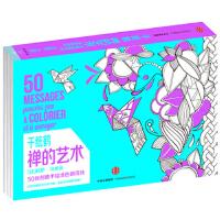【新书店正版】千纸鹤 禅的艺术【法】莉萨・马加诺中信出版社9787508653433