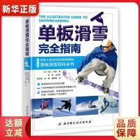 单板滑雪完全指南 (美)凯文�q瑞安 贡英桐 汤璐 魏楚楚 9787530493540 北京科学技术出版社