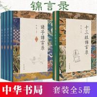 【中华书局】诸子锦言录(全4册)+十三经锦言录(精装)全5册 名言大全