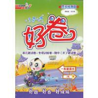 12春好卷一年级语文JK(配教科版)下(2011年10月印刷)