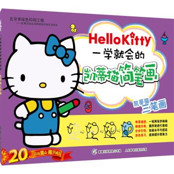 正版 凯蒂猫三笔画-hellokitty 一学就会的凯蒂猫简笔画 三丽鸥,童趣
