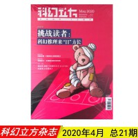 【正版现货】科幻立方杂志2020年5月总21期 挑战读者:科幻推理来日方长