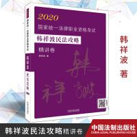 2020国家统一法律职业资格考试韩祥波民法攻略 精讲卷 中国法制出版社