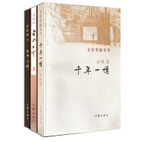 正版全新 余秋雨经典套装:千年一叹+霜冷长河+古典今译(套装共3册)