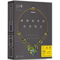 正版全新 博物馆里的传世珠宝