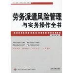 劳务派遣风险管理与实务操作全书--企业法律与管理实务操作系列