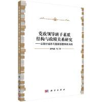 党政领导班子素质结构与政绩关系研究