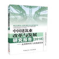 中国建筑业改革与发展研究报告住房和城乡建设部建筑市场监管司中国建筑工业出版社9787112227570 RT全新图书翰林