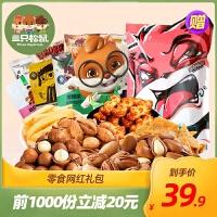 【三只松鼠_网红大礼包】网红小吃货一箱组合超大批发混装抖音美食零食