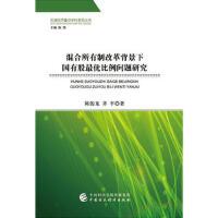 混合所有制改革背景下国有股优比例问题研究 陈俊龙 齐平 中国财政经济出版社一 9787509577288