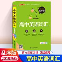 PASS绿卡图书 高中英语词汇 乱序版 高中英语词汇3500词 高中英语单词 高一高二高