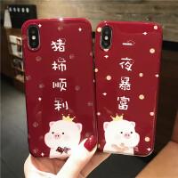 可爱猪猪吉祥iphone苹果手机壳xmax硅胶