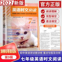 2020春 点津英语天天练 英语时文阅读 七年级 第六辑 初一英语任务型阅读理解完型填空测试题训练辅导书上册下册通用作