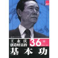 【正版现货】王永庆创造财富的36个基本功 赵震波 9787801730527 国际文化出版公司