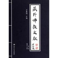 藏外佛教文献 第二编 总第十四辑 方广�_ 9787300125312 中国人民大学出版社