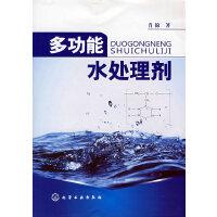 多功能水处理剂 肖锦 化学工业出版社