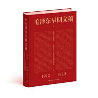 《*早期文稿》 中共中央文�I研究室中共湖南省委《*早期文稿》 湖南人民出版社 9787543899742