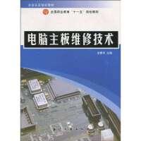 电脑主板维修技术全惠华航空工业出版社9787802435995【正版现货】【稀缺旧书】