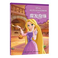 迪士尼公主永恒经典故事 拼音版 魔发奇缘