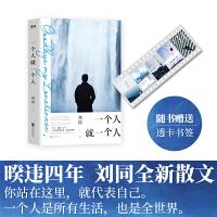 一个人就一个人(2020刘同全新作品。很少有人像他一样时刻记录生活,细碎、日常、温暖。)