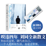 一个人就一个人(刘同全新作品。很少有人像他一样时刻记录生活,细碎、日常、温暖。)