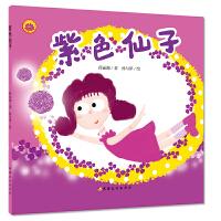 紫色仙子(�L本)