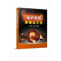 电炉炼钢原理与工艺 无 化学工业出版社 9787122214645