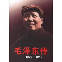 毛泽东传(1893~1949)